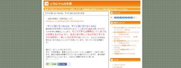 http://hceme.blog84.fc2.com/