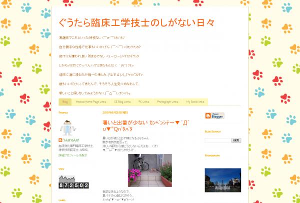 http://oompa-de-loompa.blogspot.jp/
