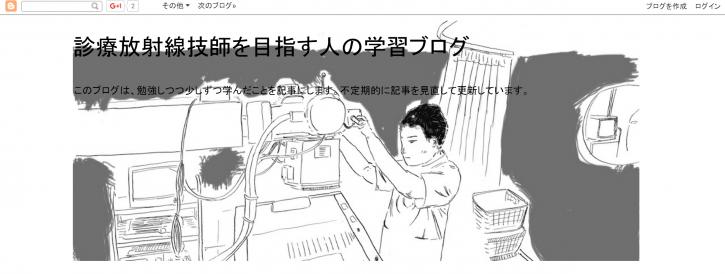 http://houshasengishi.blogspot.jp/