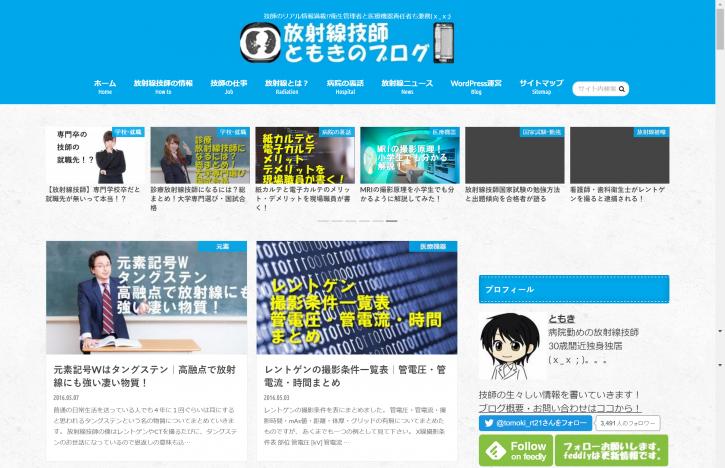 放射線技師ともきのブログ2